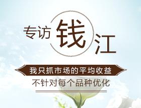 专访钱江:只要能活下去,赚钱肯定是水到渠成的事情