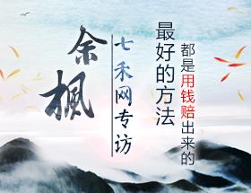 """七禾网专访""""枫基金"""":最好的方法都是用钱赔出来的!"""