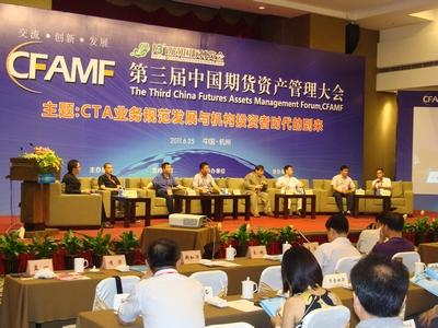 2011年中国资产管理大会上与国内顶尖高手一起畅谈机构美高梅博彩娱乐平台者的经验.JPG