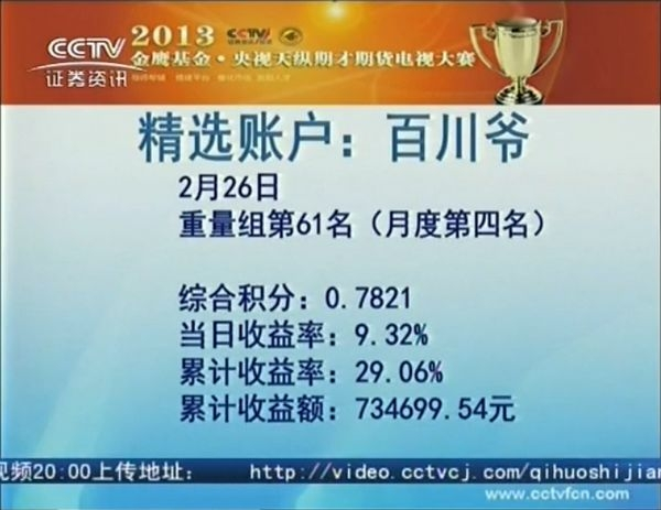 nEO_IMG_CCTV刘福厚采访.jpg