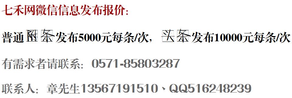 微信信息发布报价