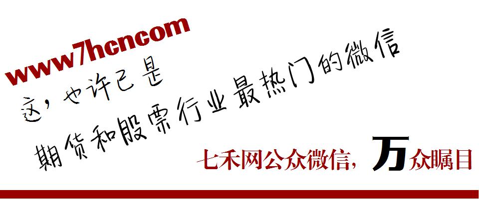 七禾网微信公众号