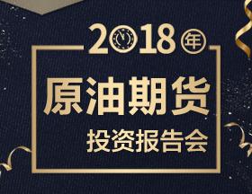 2018年原油期货投资报告会