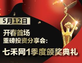 开春首场重磅投资分享会:七禾网1季度颁奖典礼(5月12日)