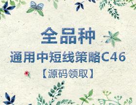 全品种通用中短线策略C46【源码领取】