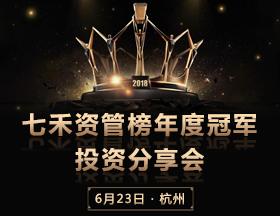 七禾资管榜年度冠军投资分享会(6月23日/杭州)