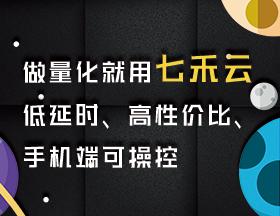 """做量化,就用""""七禾云""""!(低延时、高性价比、手机端可操控)"""