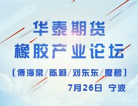 7.26 宁波 华泰期货橡胶产业论坛(傅海棠/陈莉/刘东东/廖碧)