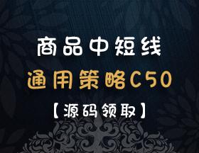 商品中短线通用策略C50【源码领取】