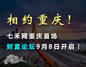 相约重庆!七禾网重庆首场财富论坛9月8日开启!