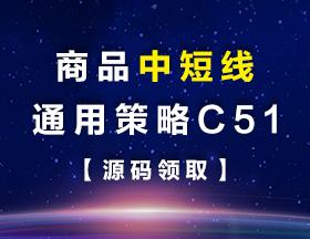 商品中短线通用策略C51【源码领取】