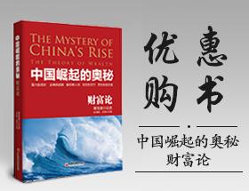 在线优惠购买《中国崛起的奥秘-财富论》