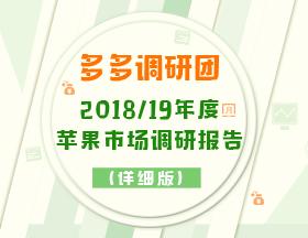 多多调研团:2018/19年度苹果市场调研报告(详细版)