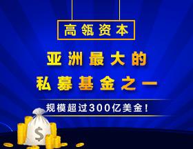 亚洲最大的私募基金之一(曾澳门威尼斯人在线娱乐腾讯、京东)