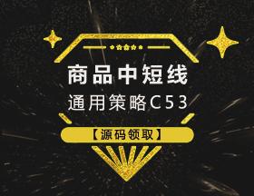 商品中短线通用策略C53【源码领取】