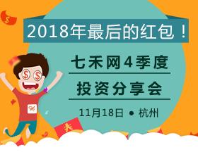 2018年最后的红包!4季度澳门金沙在线娱乐分享会11月18日杭州