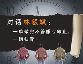 林毅斌:除2017年小亏外,其余8年都赢利