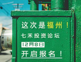 这次是福州!七禾美高梅博彩娱乐平台论坛12月8日开启报名!
