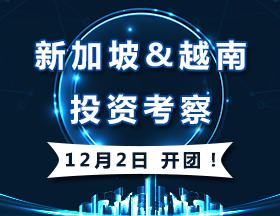 新加坡&越南投资高端考察团12月2日开团!
