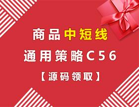 商品中短线通用策略C56【源码领取】