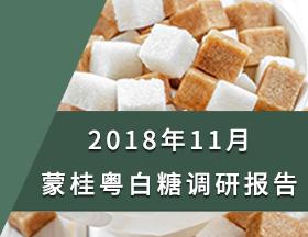 蒙桂粤白糖调研报告:产糖量有望增长