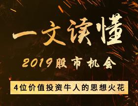 一文读懂2019股市机会(4位价值美高梅博彩娱乐平台牛人的思想火花)