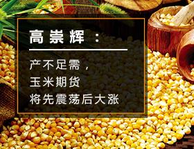 高崇辉:产不足需,玉米兴发娱乐平台将先震荡后大涨
