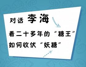 """对话李海:看二十多年的""""糖王"""",如何收伏""""妖糖"""""""