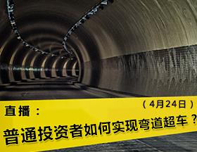 直播:普通美高梅博彩娱乐平台者如何实现弯道超车?(4月24日)