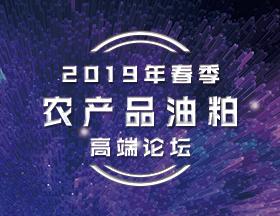 2019年春季 农产品油粕 高端论坛