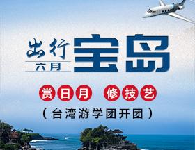 8天7夜台湾金融交易游学团