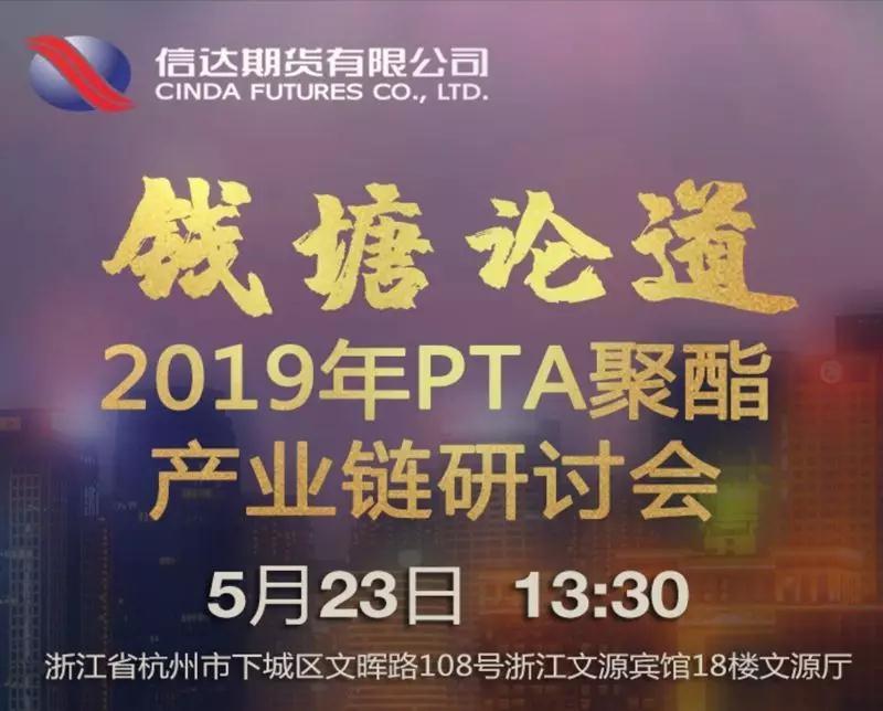 钱塘论道——信达2019年PTA聚酯产业链研讨会