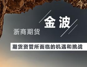 浙商期货金波:期货资管,机遇和挑战