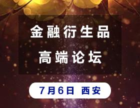 金融衍生品高端论坛(7月6日,西安))
