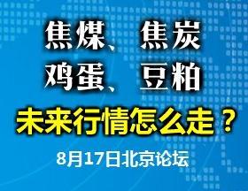 邀您参会:焦煤、焦炭、鸡蛋、豆粕北京论坛(8月)