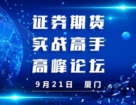 三位实战高手纵论投资机会!(9月21日/厦门)