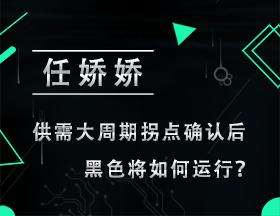 任娇娇:供需大周期拐点确认后 黑色将如何运行?