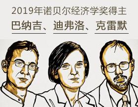 两男一女获得2019年诺奖经济学奖