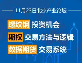 11月23日活动:螺纹钢机会+期权方法与逻辑