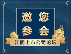 江阴上市公司论坛-邀您参会