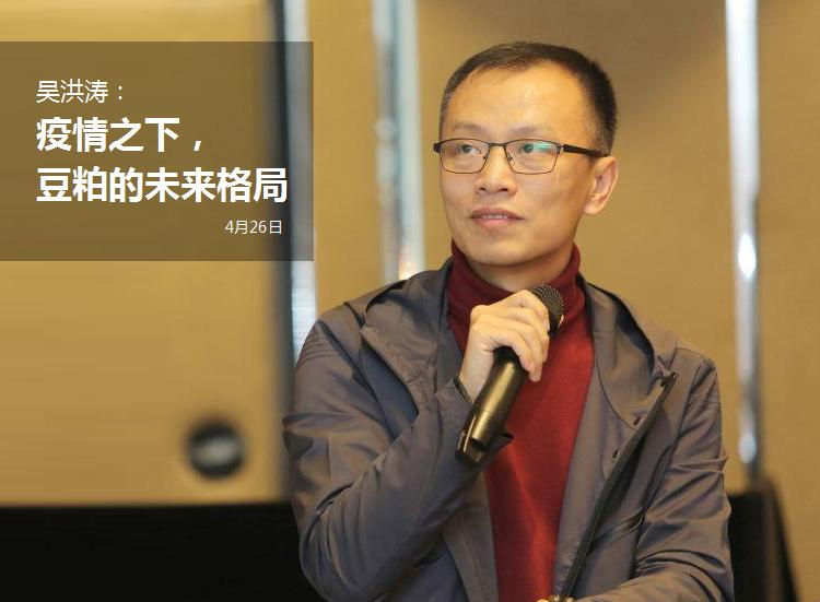 吴洪涛:疫情之下,豆粕的未来格局(4月26日)