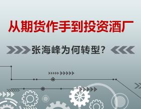 从期货作手到投资酒厂,张海峰为何转型?