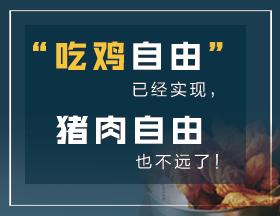 """""""吃鸡自由""""已经实现,猪肉自由也不远了!"""
