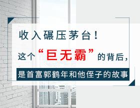 """创业板迎最大IPO!营收碾压茅台,巨无霸""""金龙鱼""""要上市了"""