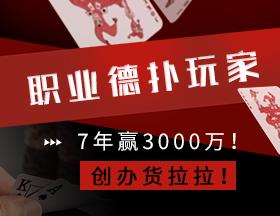 职业德扑玩家 7年赢3000万!创办货拉拉!