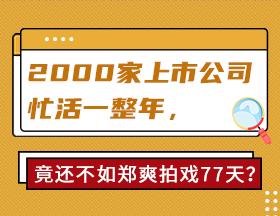 2000家上市公司忙活一整年,竟还不如郑爽拍戏77天?