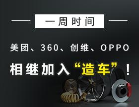 创维汽车计划明年上市!OPPO在成都造车?