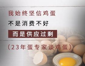 张颖:我始终坚信鸡蛋不是消费不好,而是供应过剩