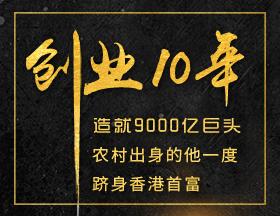 创业10年,造就9000亿巨头,他一度跻身香港首富
