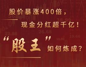 """股价暴涨400倍,现金分红超千亿!""""股王""""如何炼成?"""